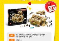 LEGO Star Wars 75290 Mos Eisley Cantina volledig gelekt: VIP-voorverkoop bevestigd